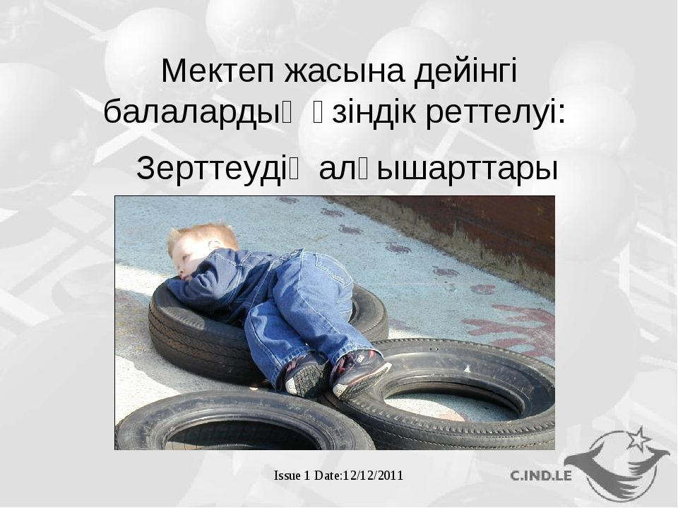 Issue 1 Date:12/12/2011 Мектеп жасына дейінгі балалардың өзіндік реттелуі: Зе...