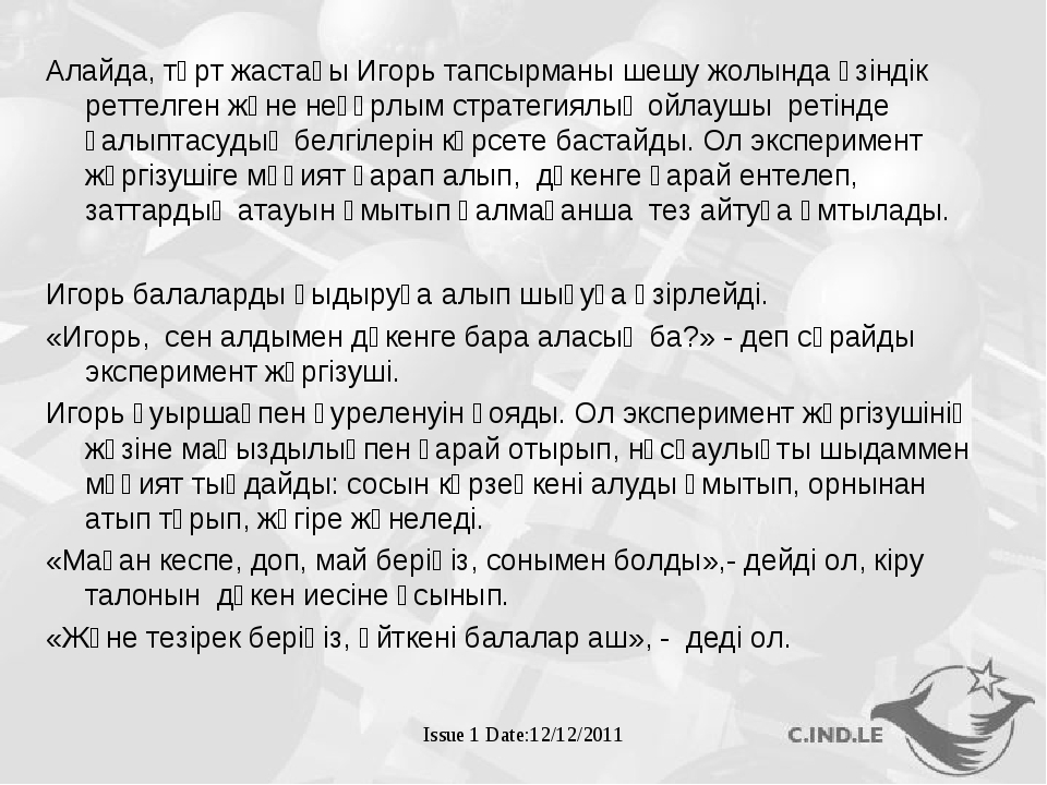 Issue 1 Date:12/12/2011 Алайда, төрт жастағы Игорь тапсырманы шешу жолында өз...
