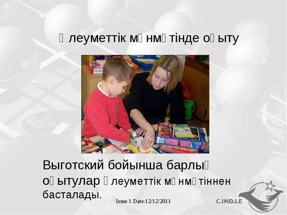 Issue 1 Date:12/12/2011 Әлеуметтік мәнмәтінде оқыту Выготский бойынша барлық...