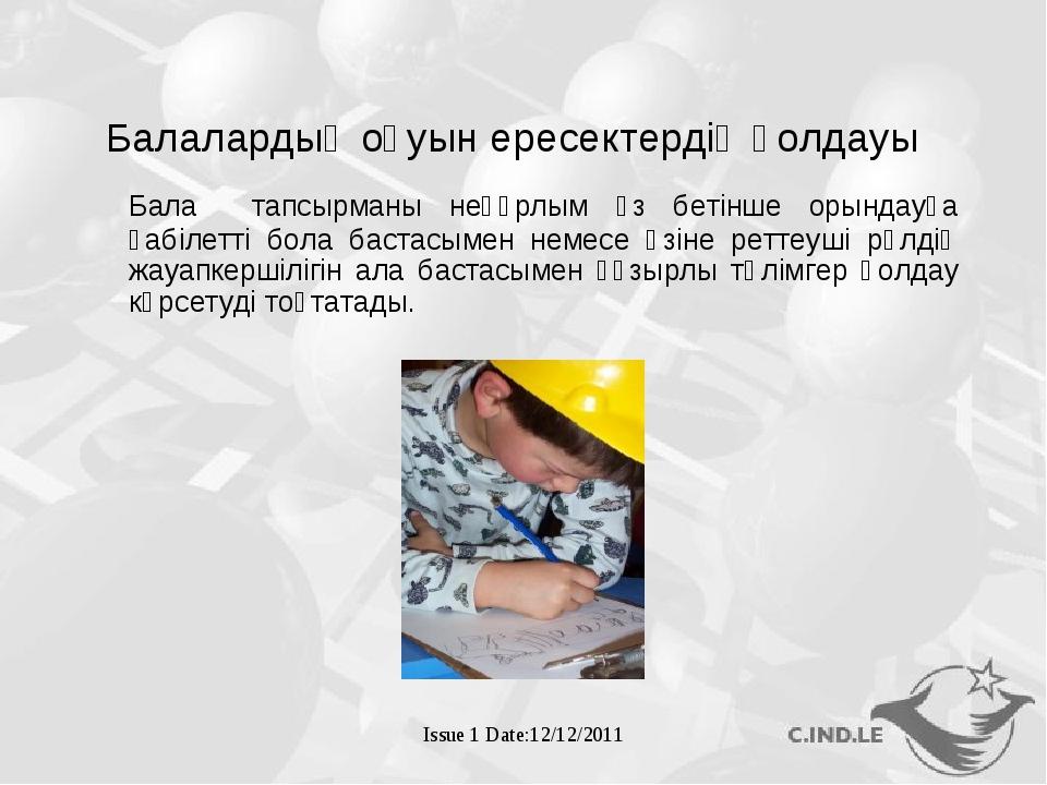 Issue 1 Date:12/12/2011 Балалардың оқуын ересектердің қолдауы Бала тапсырман...