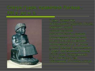 Статуя Гудеа, правителя Лагаша . XXI в. до н. э. Гудеа, правитель независимог