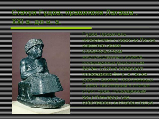 Статуя Гудеа, правителя Лагаша . XXI в. до н. э. Гудеа, правитель независимог...