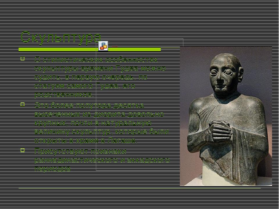 Скульптура О стилистических особенностях скульптуры времени Гудеа можно судит...