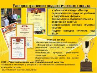 Распространение педагогического опыта Х областной конкурс «Мастер педагогичес