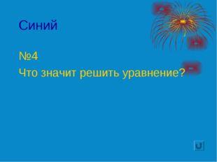 Синий №4 Что значит решить уравнение?