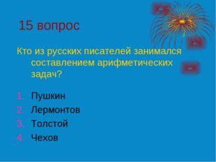 15 вопрос Кто из русских писателей занимался составлением арифметических зада