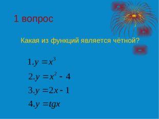 1 вопрос Какая из функций является чётной?