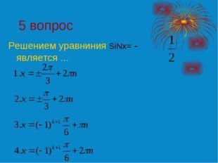 5 вопрос Решением уравниния SiNx= - является …