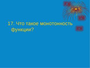 17. Что такое монотонность функции?