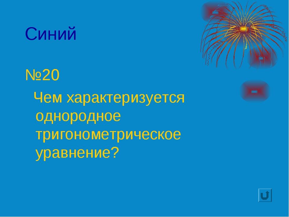 Синий №20 Чем характеризуется однородное тригонометрическое уравнение?