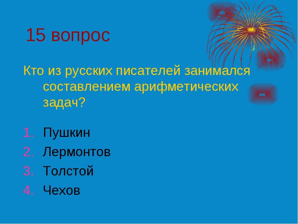 15 вопрос Кто из русских писателей занимался составлением арифметических зада...