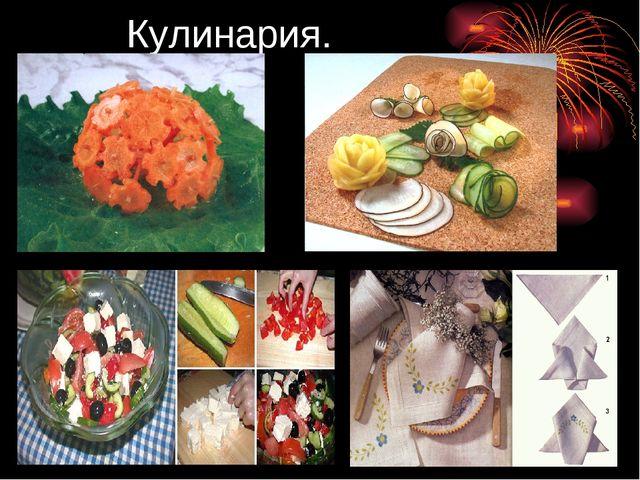 Кулинария.