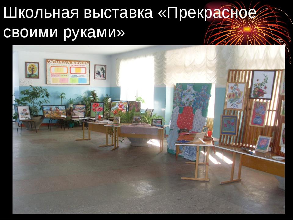 Школьная выставка «Прекрасное своими руками»