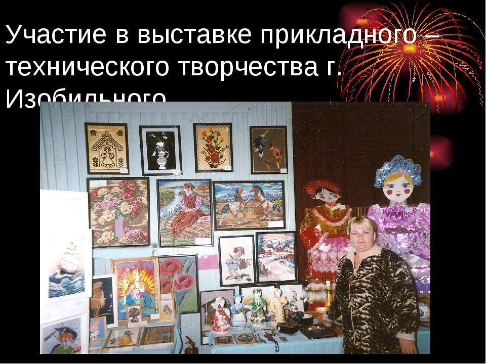 Участие в выставке прикладного – технического творчества г. Изобильного