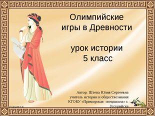 Олимпийские игры в Древности урок истории 5 класс Автор: Штепа Юлия Сергеевн