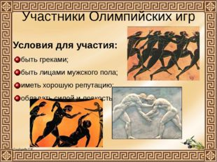 Участники Олимпийских игр Условия для участия: быть греками; быть лицами мужс