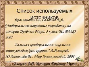 Список используемых источников . Арасланова О.В, Соловьев К.А. Универсальные