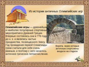 Из истории античных Олимпийских игр Олимпийские игры — древнейшие и наиболее