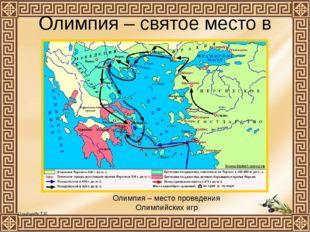 Олимпия – святое место в Греции Олимпия – место проведения Олимпийских игр Ол