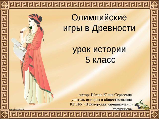 Олимпийские игры в Древности урок истории 5 класс Автор: Штепа Юлия Сергеевн...