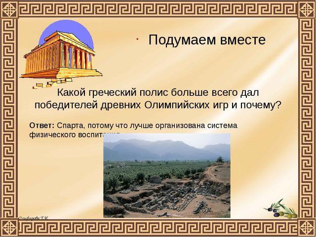 Какой греческий полис больше всего дал победителей древних Олимпийских игр и...