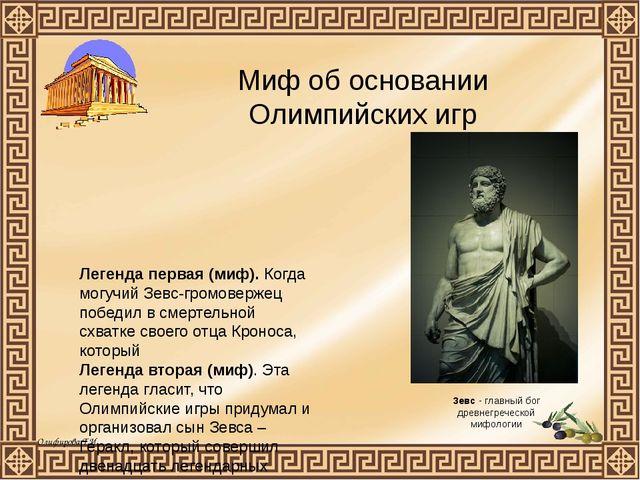 Легенда первая (миф). Когда могучий Зевс-громовержец победил в смертельной сх...