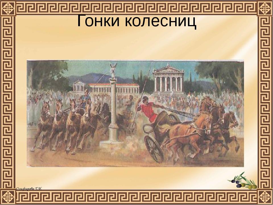 Гонки колесниц Олифирова Т.И.