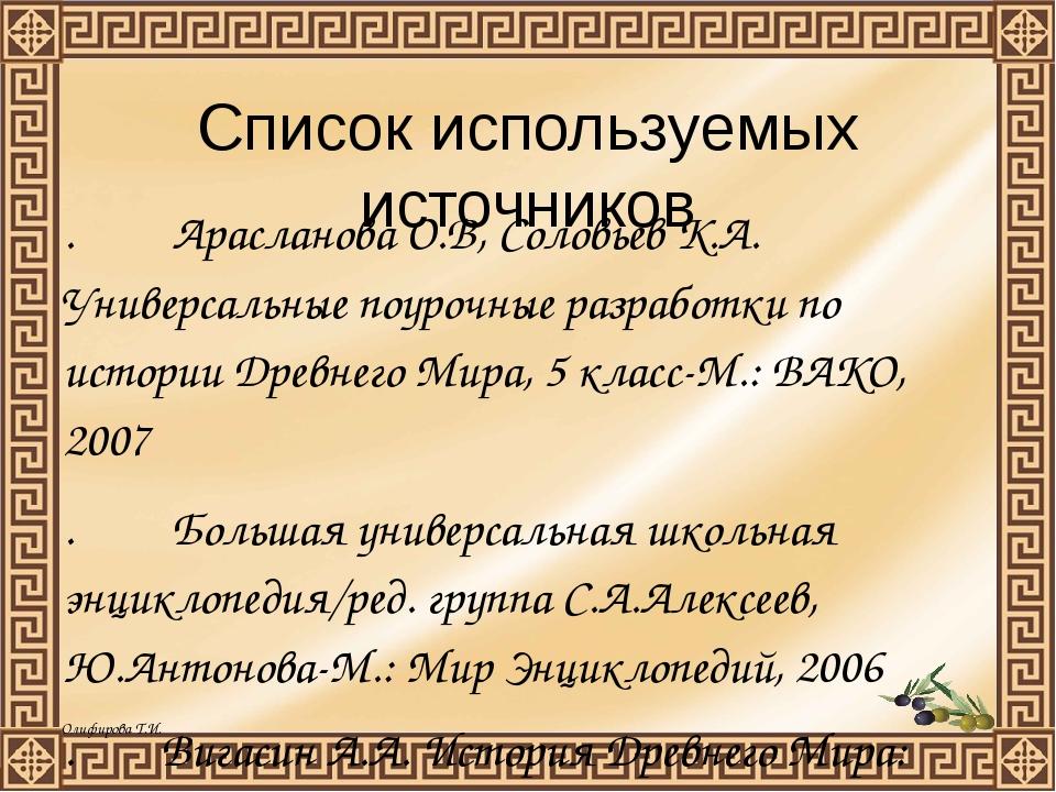 Список используемых источников . Арасланова О.В, Соловьев К.А. Универсальные...