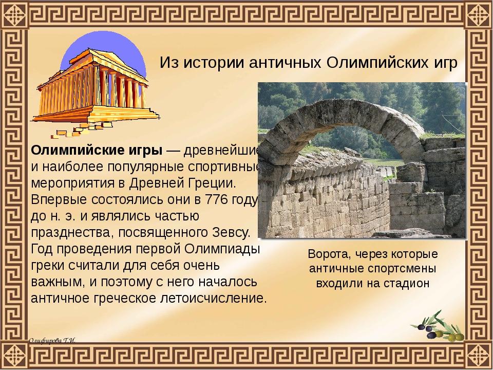 Из истории античных Олимпийских игр Олимпийские игры — древнейшие и наиболее...
