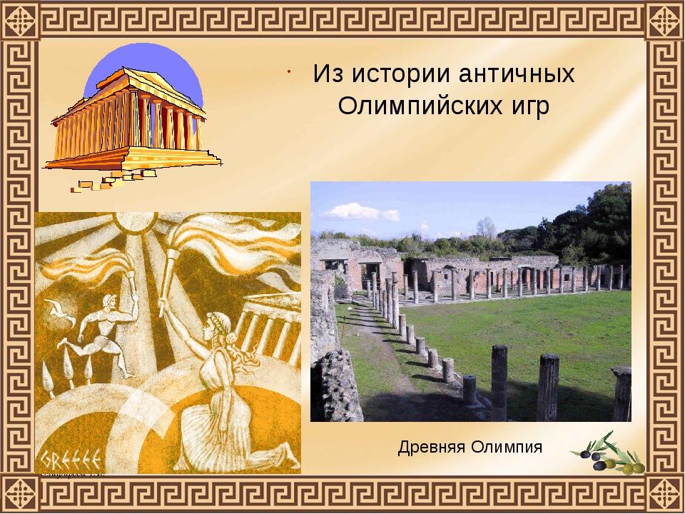 Из истории античных Олимпийских игр Древняя Олимпия Олифирова Т.И.