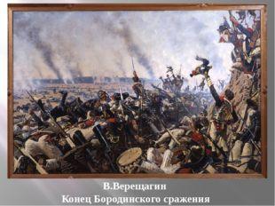 В.Верещагин Конец Бородинского сражения