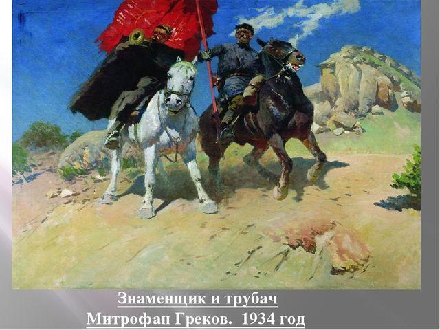 Знаменщик и трубач Митрофан Греков. 1934 год
