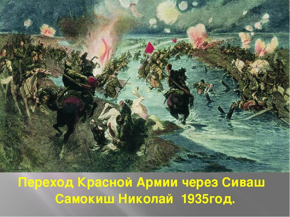 Переход Красной Армии через Сиваш Самокиш Николай 1935год.