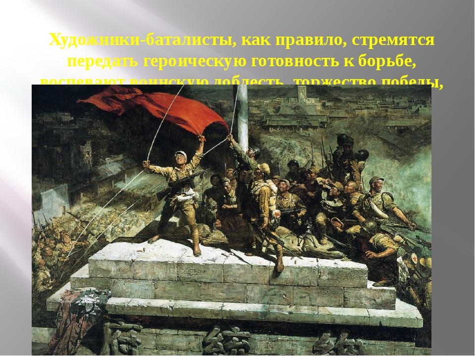 Художники-баталисты, как правило, стремятся передать героическую готовность к...