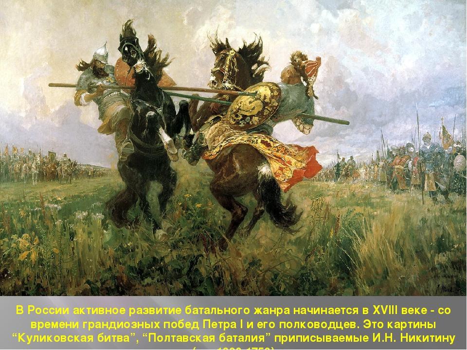 В России активное развитие батального жанра начинается в XVIII веке - со врем...