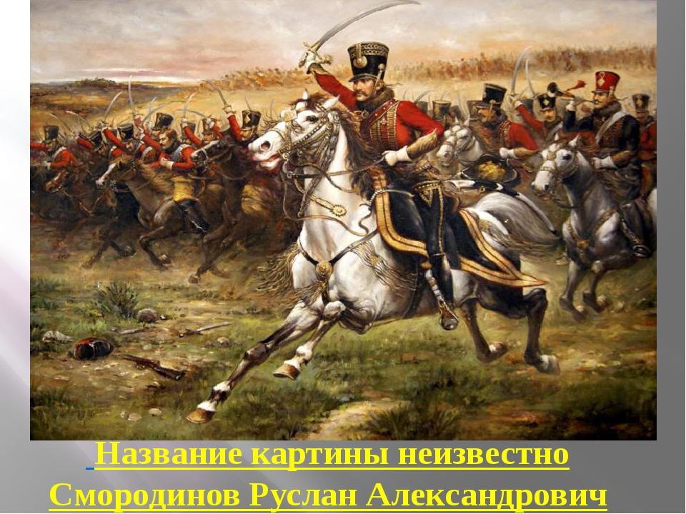 Название картины неизвестно Смородинов Руслан Александрович