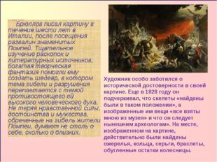 Художник особо заботился о исторической достоверности в своей картине. Еще в