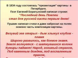 Пушкин написал стихи и даже набросал на полях эскизно часть композиции картин