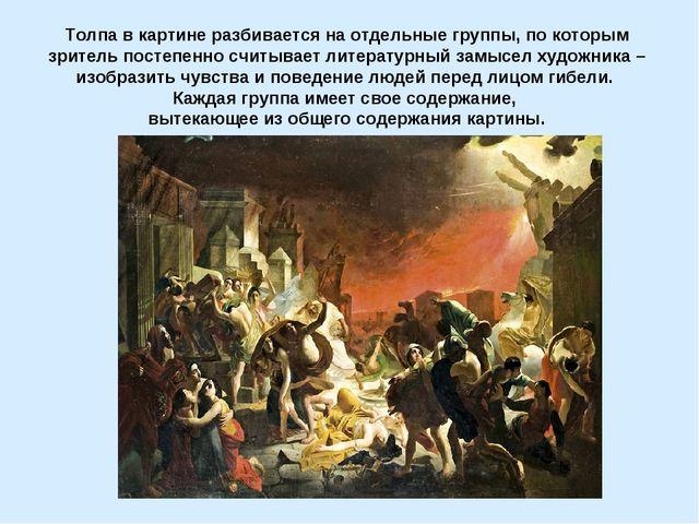 Толпа в картине разбивается на отдельные группы, по которым зритель постепенн...