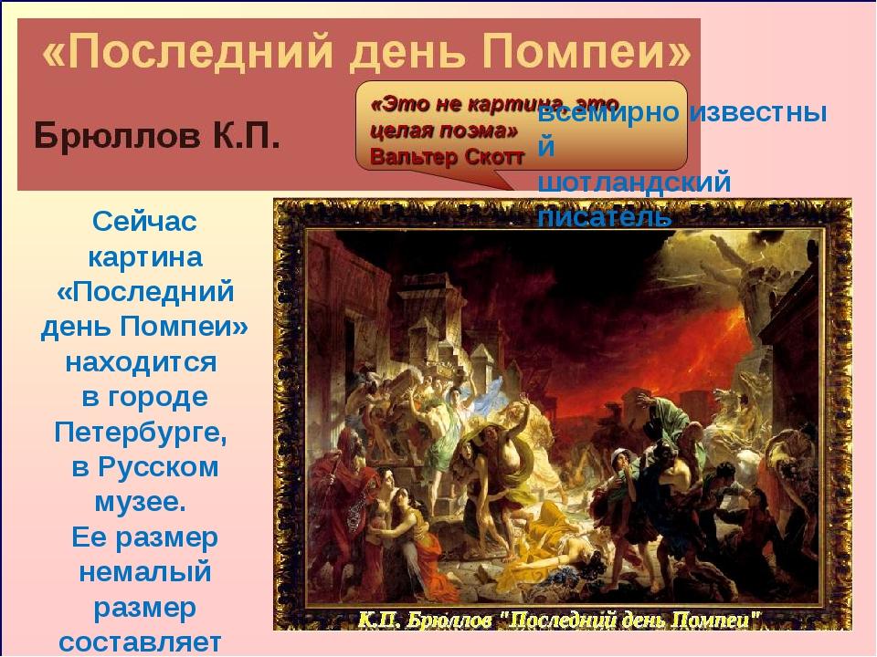 всемирноизвестный шотландский писатель Сейчас картина «Последний день Помпеи...