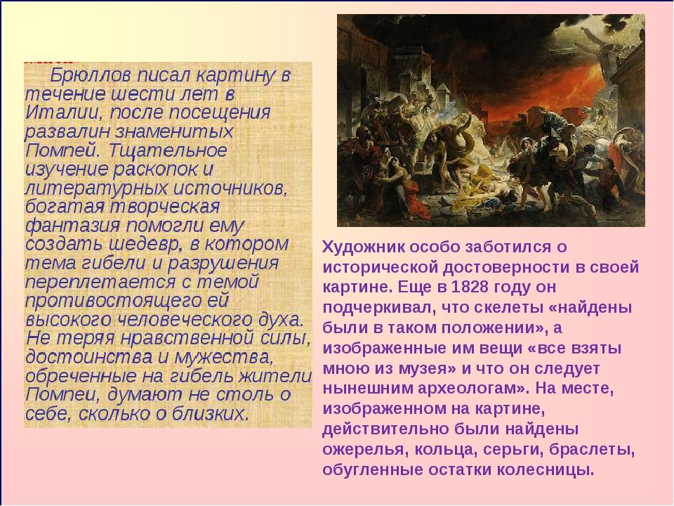 Художник особо заботился о исторической достоверности в своей картине. Еще в...