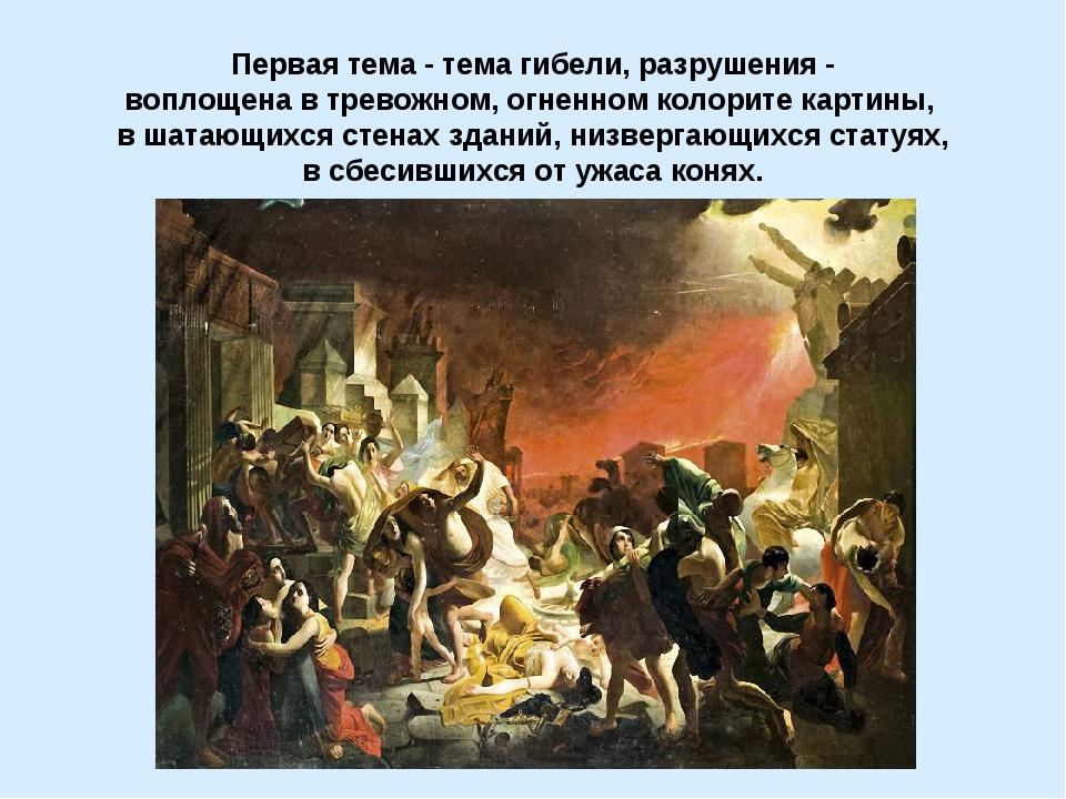 Первая тема - тема гибели, разрушения - воплощена в тревожном, огненном колор...
