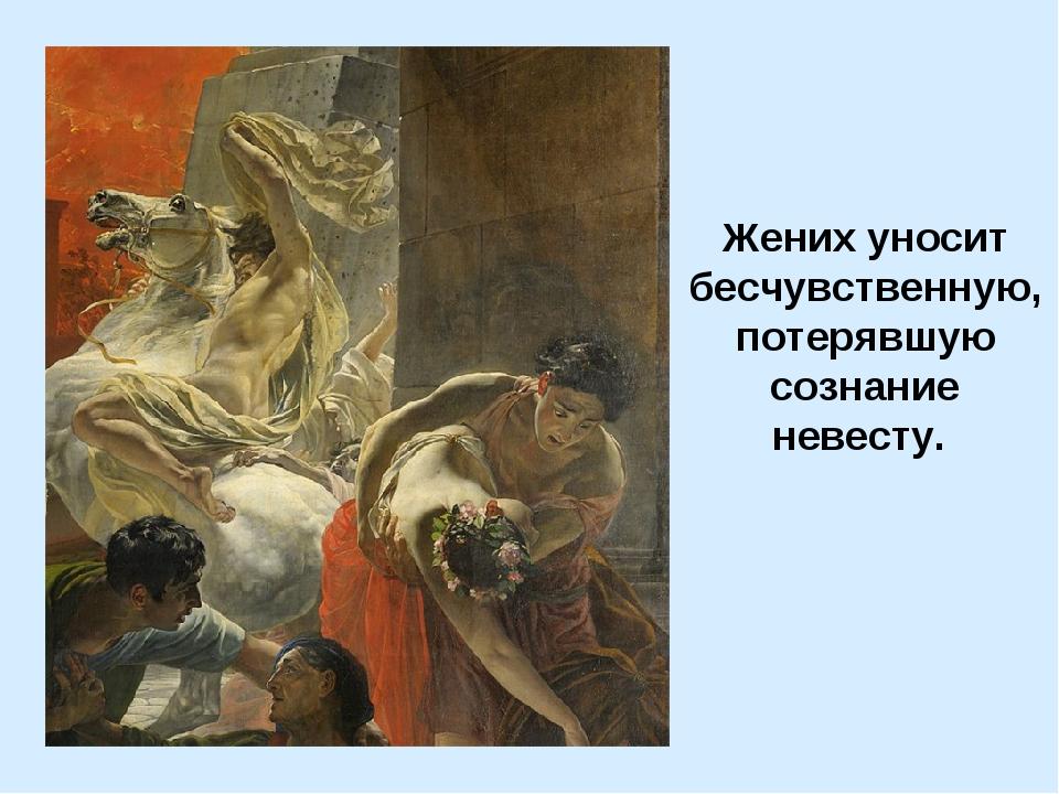 Жених уносит бесчувственную, потерявшую сознание невесту.