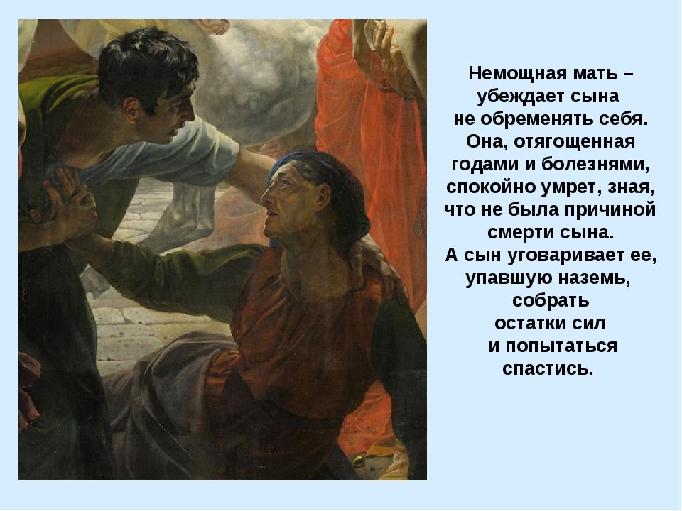 Немощная мать – убеждает сына не обременять себя. Она, отягощенная годами и б...