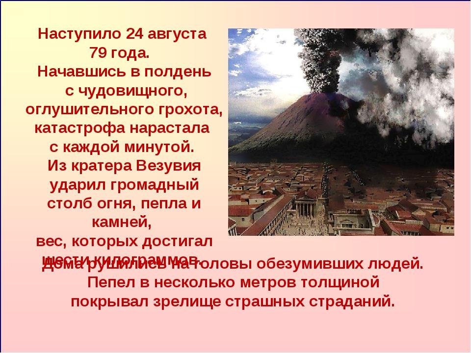 Наступило 24 августа 79 года. Начавшись в полдень с чудовищного, оглушительно...