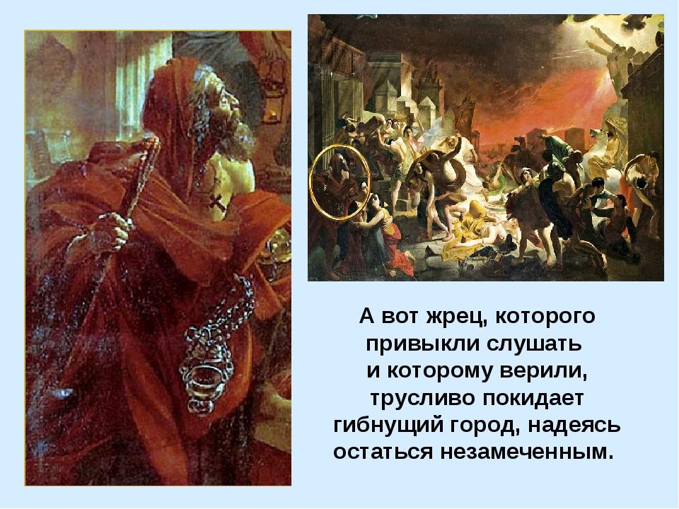 А вот жрец, которого привыкли слушать и которому верили, трусливо покидает ги...