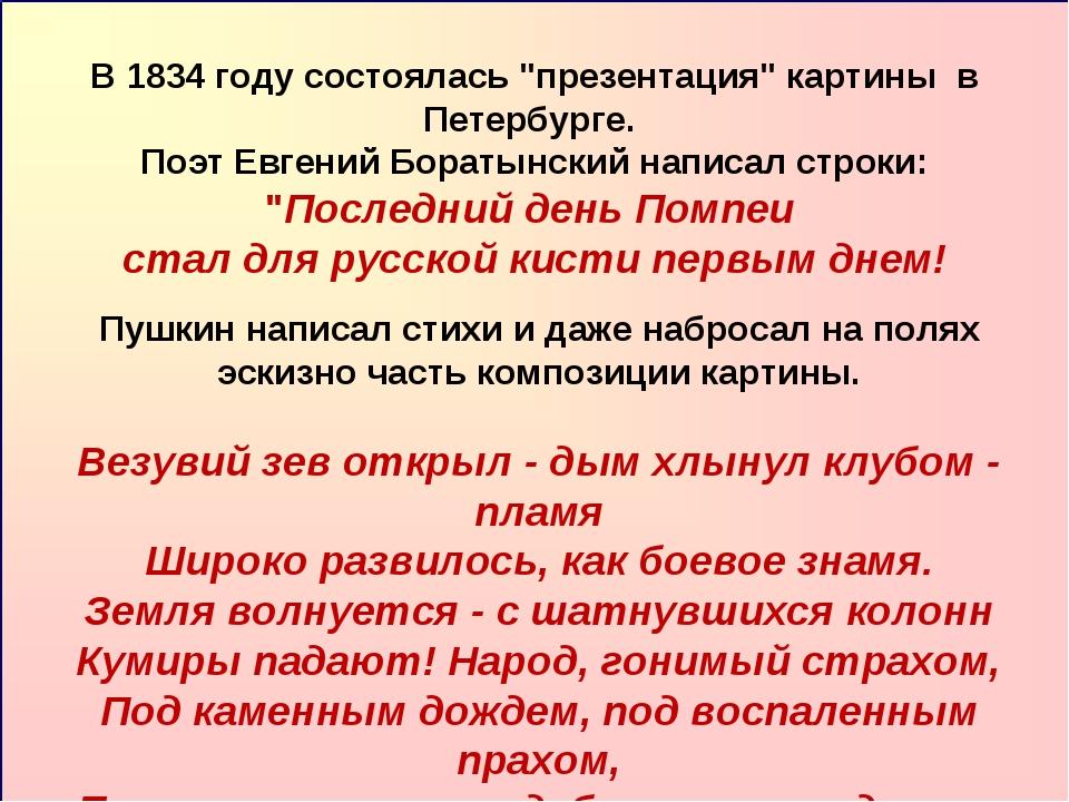 Пушкин написал стихи и даже набросал на полях эскизно часть композиции картин...