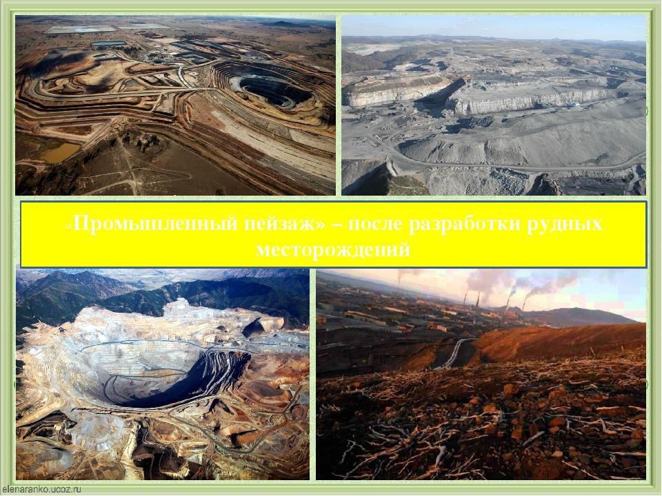 «Промышленный пейзаж» – после разработки рудных месторождений
