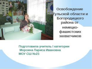 Подготовила учитель I категории Морсина Лариса Ивановна МОУ СШ №23 Освобожден