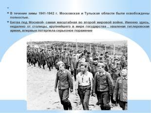 В течение зимы 1941-1942 г. Московская и Тульская области были освобождены п